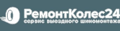 РемонтКолес24